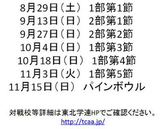 2015放送予定.png